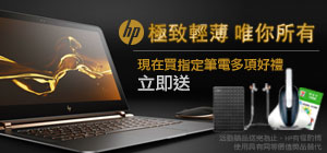 HP筆電登錄活動