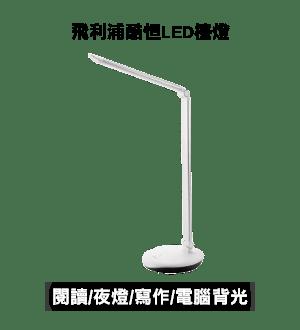 飛利浦酷恒LED檯燈-時尚銀