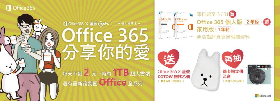 即日起至03/31購買 Office 365 家用版1年或個人版2年 買就送 活動限定Cotow抱枕 再抽 徠卡拍立得