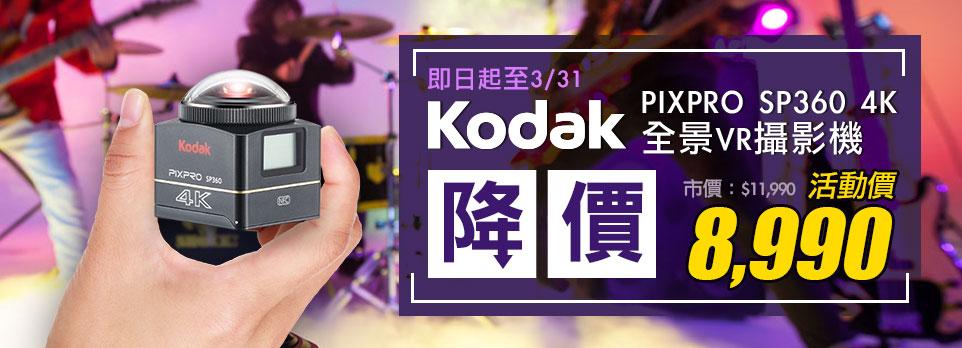 168489 Kodak PIXPRO SP360 4K 全景VR攝影機