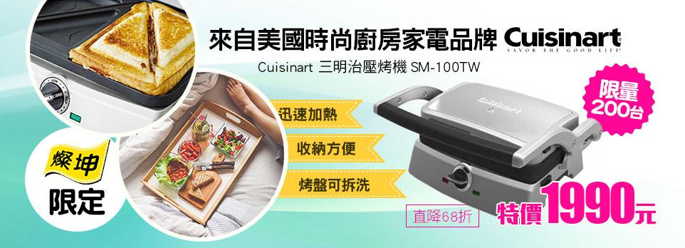 168376 Cuisinart 三明治壓烤機SM-100TW 直降68折 (限量200台)