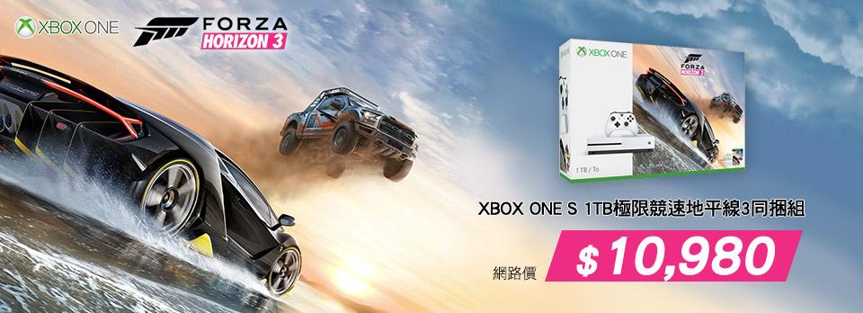 【1TB】XBOX ONE S極限競速地平線3同捆組,登場