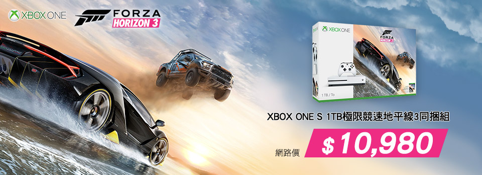 【1TB】XBOX ONE S 極限競速地平線3同捆組,登場
