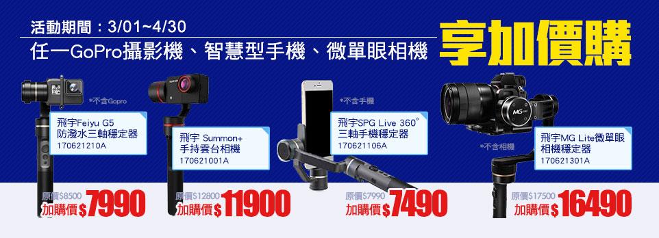 飛宇 三軸穩定器- 優惠加價購