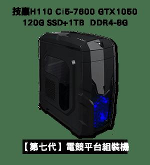 技嘉H110 Ci5-7600 GTX1050