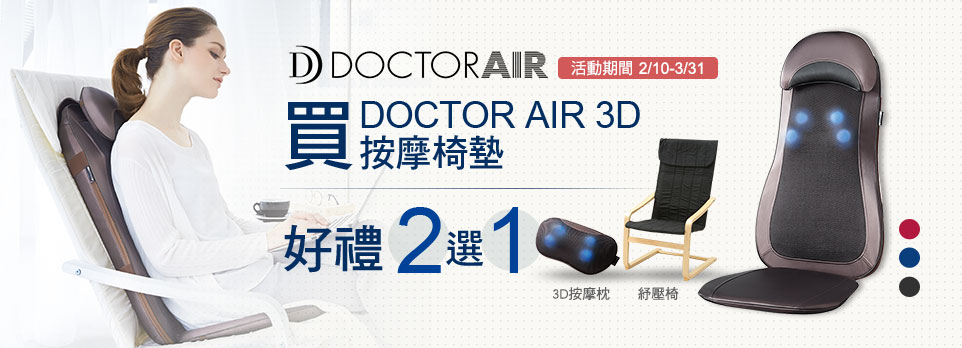 DOCTOR AIR送好禮