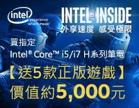 買i5i7系列筆電送遊戲
