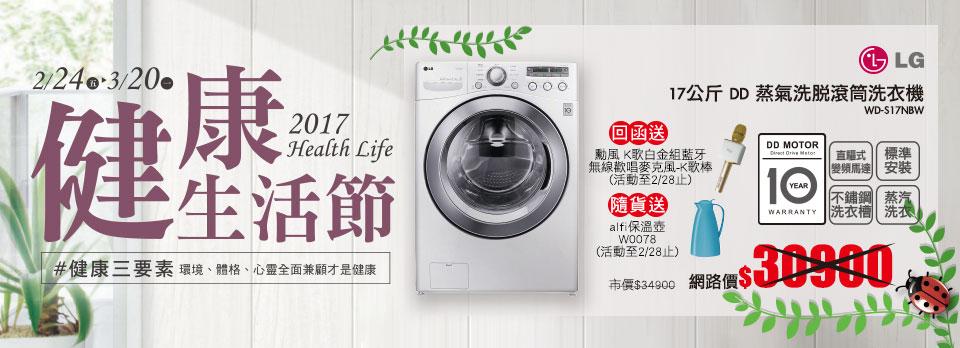 LG 17公斤 DD 蒸氣洗脫滾筒洗衣機 WD-S17NBW