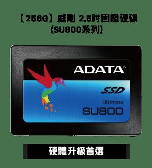 【256G】威剛 2.5吋固態硬碟