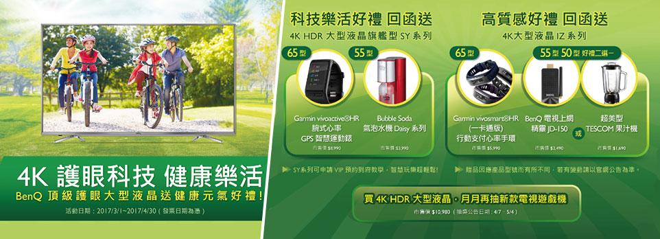BenQ 4K護眼科技 健康樂活