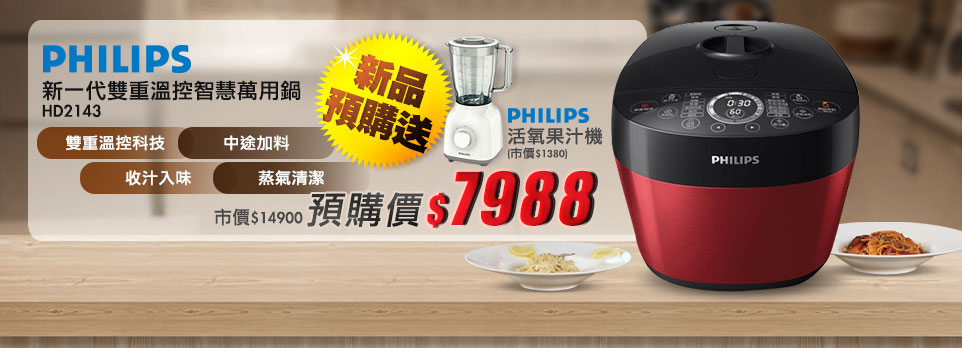 174641  飛利浦新一代雙重溫控智慧萬用鍋 HD2143