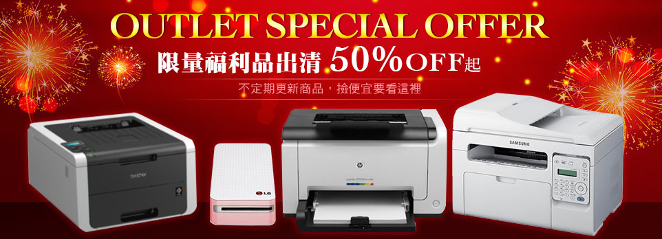 OUTLET SPECIAL OFFER 撿便宜看這裡