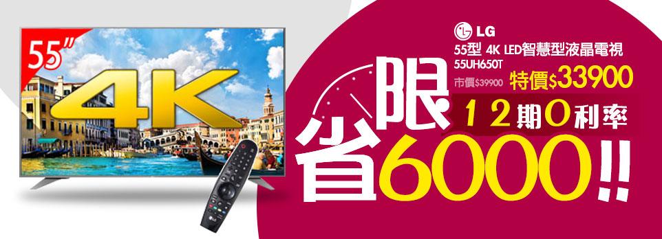LG 55型 4K LED智慧型液晶電視 55UH650T