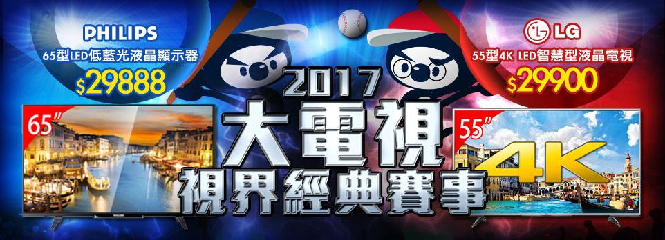 2017大電視視界經典賽事