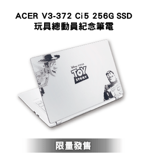 ACER V3-372 Ci5 256G SSD玩具總動員紀念筆電