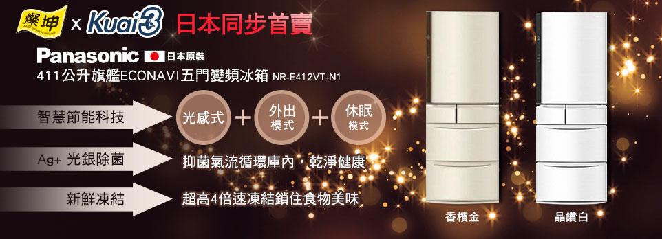 Panasonic 411公升旗艦ECONAVI五門變頻冰箱 NR-E412VT-W1(晶鑽白)/香檳金