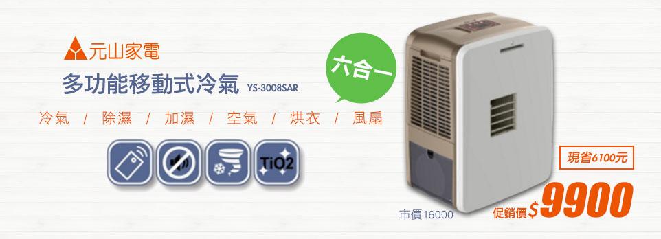 167895 元山多功能移動式冷氣