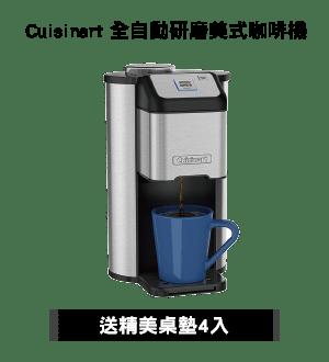 Cuisinart 全自動研磨美式咖啡機