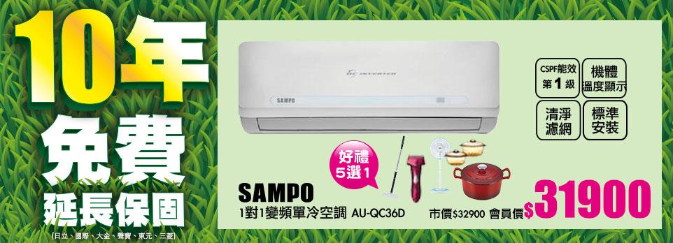 聲寶1對1變頻單冷空調AM-QC36D