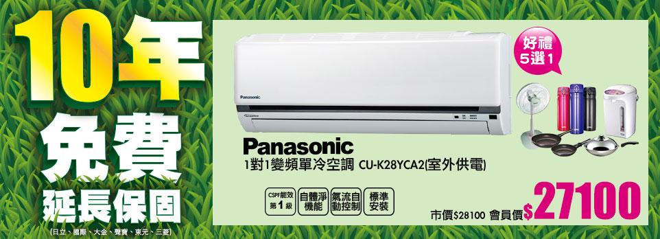 Panasonic 1對1變頻單冷空調 CU-K28YCA2
