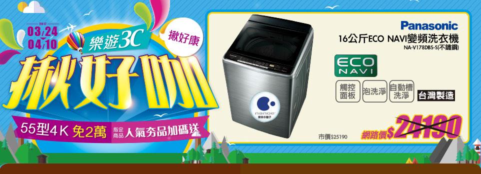 Panasonic 16公斤ECO NAVI變頻洗衣機 NA-V178DBS-S(不銹鋼)