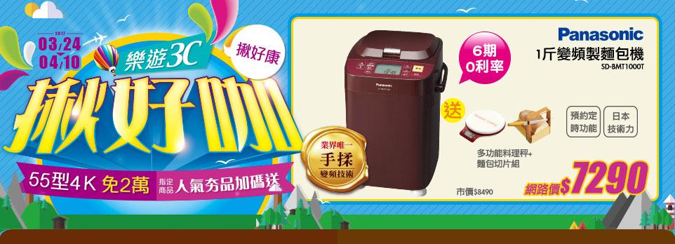 Panasonic 1斤變頻製麵包機 153744