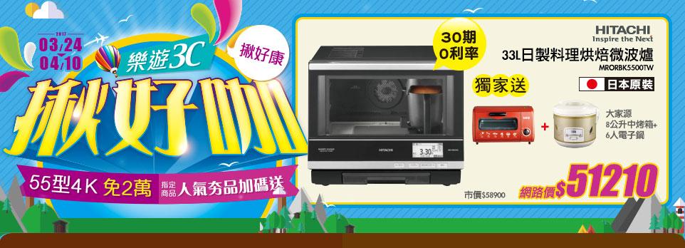 日立 33L日製料理烘焙微波爐 162690