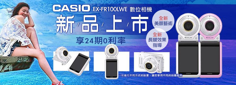 CASIO EX-FR100LPK 數位相機