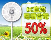 0405-0407DC直流風扇 省電50%