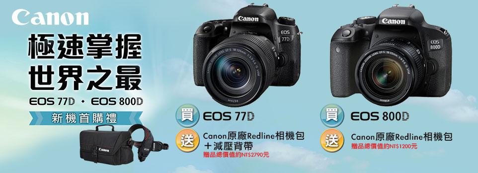 Canon 77D 800D 新品上市