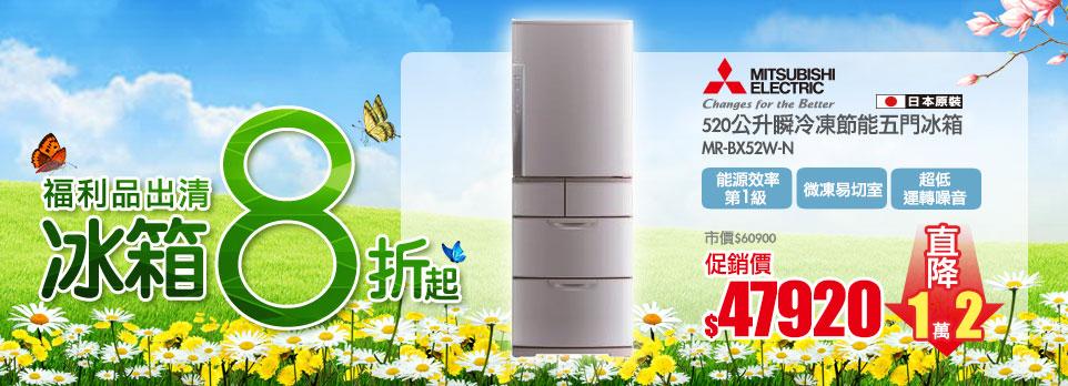 【福利品 】MITSUBISHI 520公升瞬冷凍1級節能五門冰箱 MR-BX52W-N