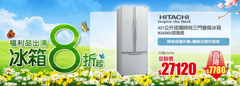 【福利品 】HITACHI 421公升琉璃時尚三門變頻冰箱 RG430GS琉璃瓷