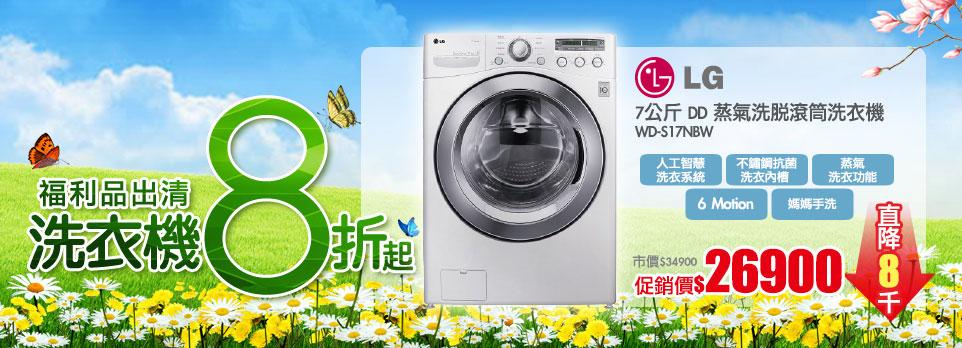 【福利品 】LG 17公斤 DD 蒸氣洗脫滾筒洗衣機 WD-S17NBW