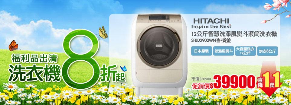 【福利品 】HITACHI 12公斤智慧洗淨風熨斗滾筒洗衣機 SFBD2900WN香檳金