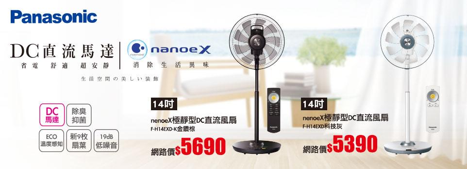 Panasonic nenoeX 14吋極靜型DC直流風扇    174898