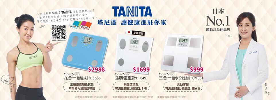TANITA 體重/體脂計