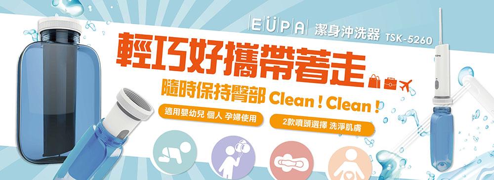 EUPA 潔身沖洗器