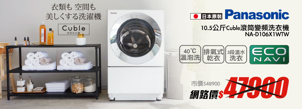 Panasonic 10.5公斤Cuble滾筒變頻洗衣機 NA-D106X1WTW(晶燦白)