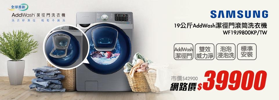 SAMSUNG 19公斤AddWash潔徑門滾筒洗衣機 WF19J9800KP/TW