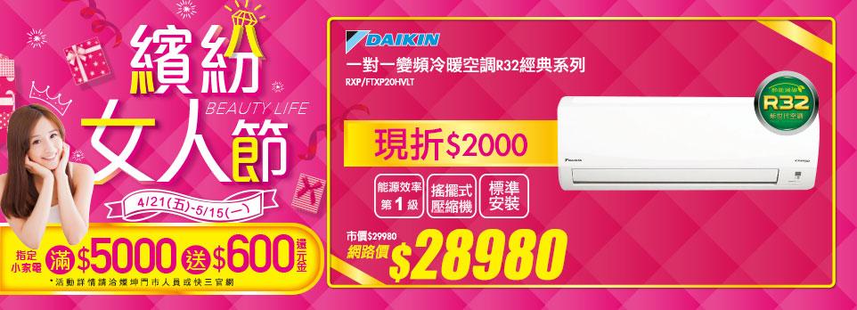 DAIKIN一對一變頻冷暖空調R32經典系列 RXP/FTXP20HVLT