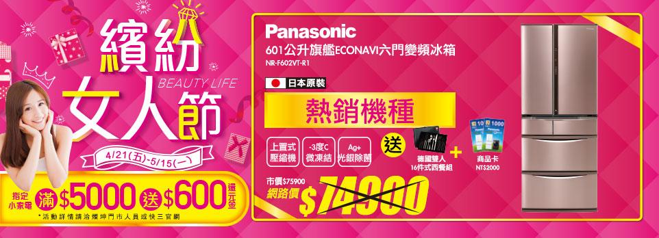 Panasonic 601公升旗艦ECONAVI六門變頻冰箱 NR-F602VT-R1(玫瑰金)