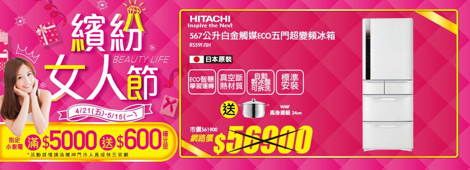 HITACHI 567公升白金觸媒ECO五門超變頻冰箱 RS59FJSH星燦不銹鋼