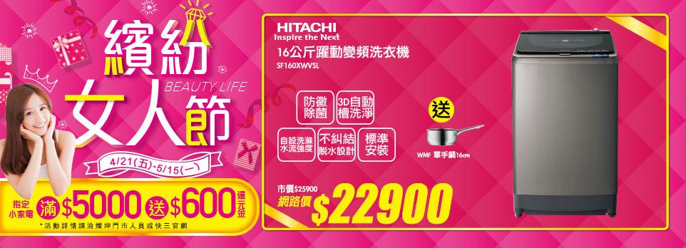 HITACHI 16公斤躍動變頻洗衣機 SF160XWVSL(星空銀)