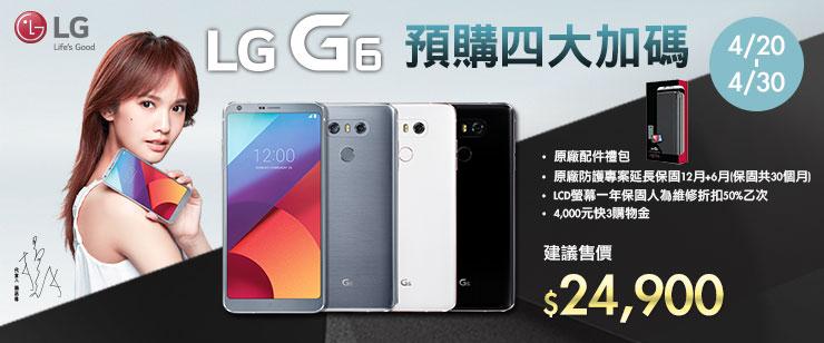 LG G6預購四大加碼