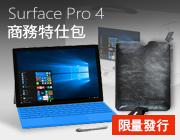 Surface Pro 4 商務特仕包 限量發行