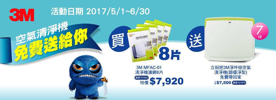 3M MFAC-01清淨機濾網 (8片組合)