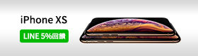 iPhoneXS立即購買享LINE購物回饋5%