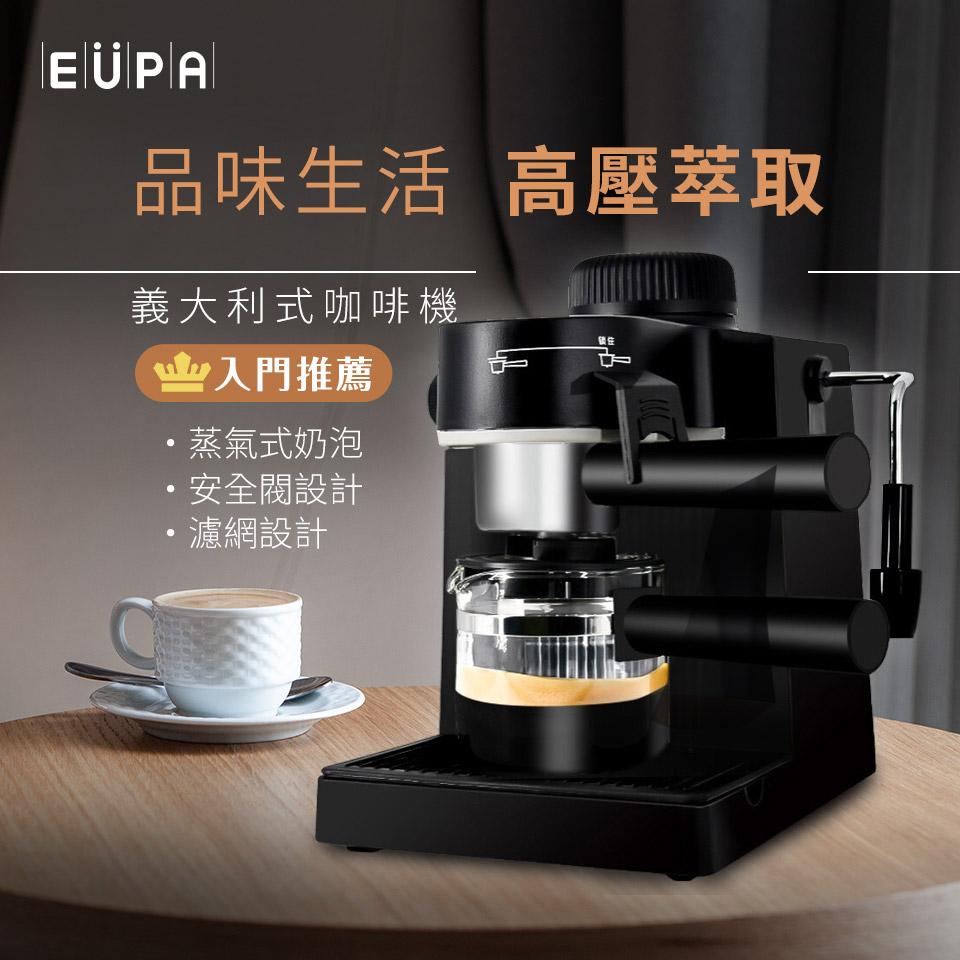 EUPA義大利式咖啡機