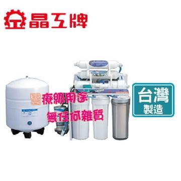 六道淨水效能-晶工牌RO逆滲透遠紅外線活水機 JK-237S