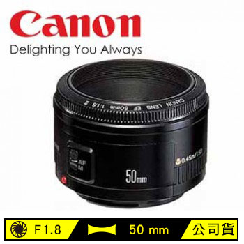 <font color=black>Canon EF 50mm f/1.8 II 公司貨</font>